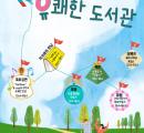 서울 도봉 기적의도서관, 개관 6주년…